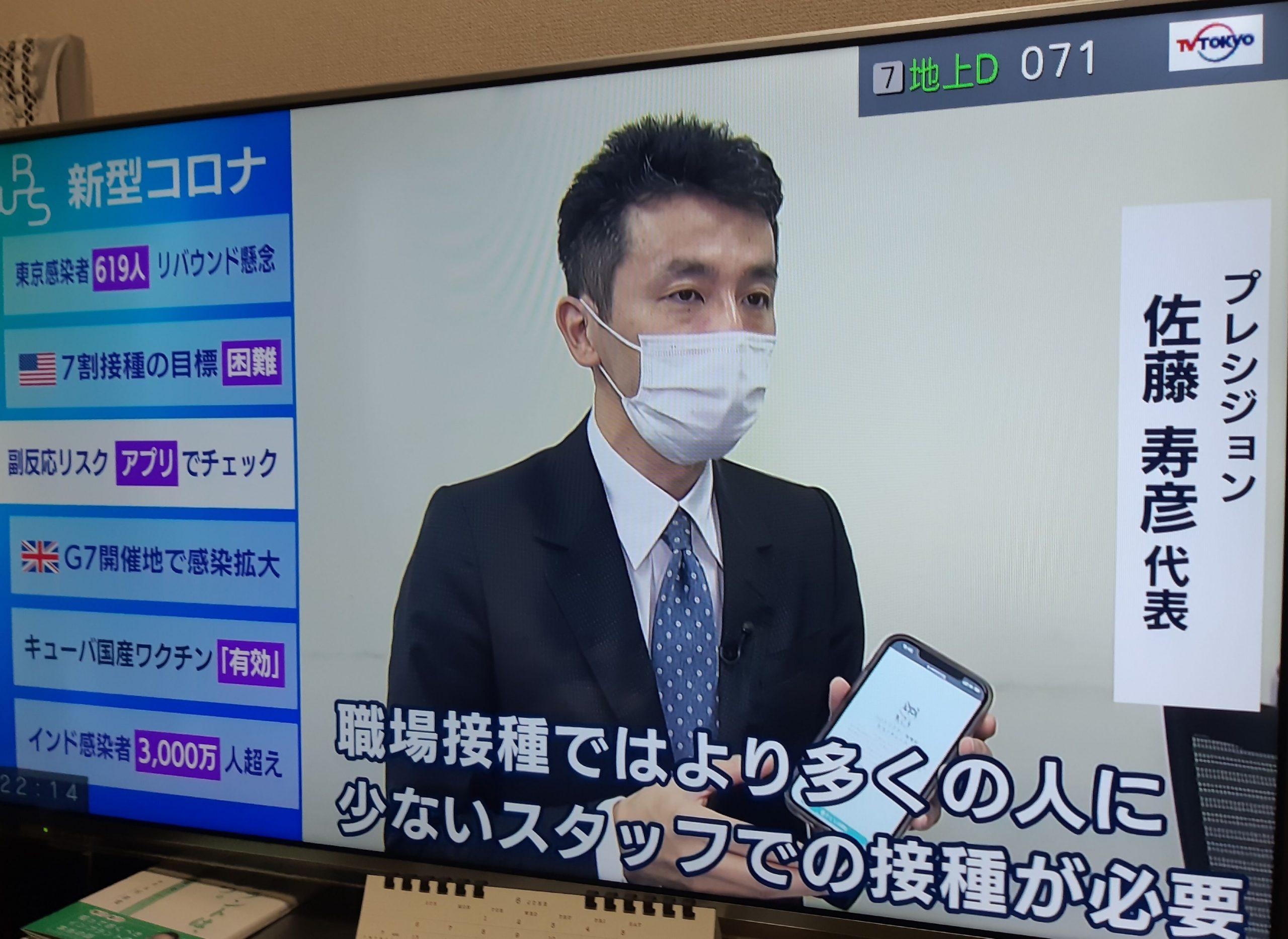 テレビ東京 WBS